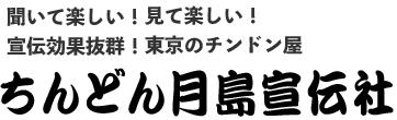 聞いて楽しい!見て楽しい! 宣伝効果抜群!東京のチンドン屋 ちんどん月島宣伝社